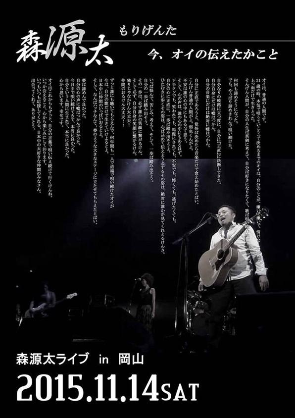 11月14日森源太ライブin岡山