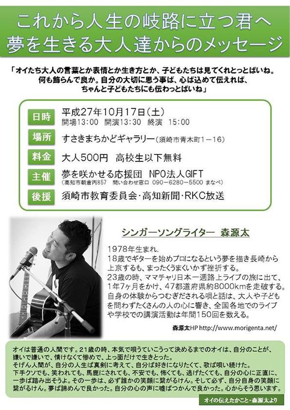 10月17日(土)森源太ライブ in 須崎市
