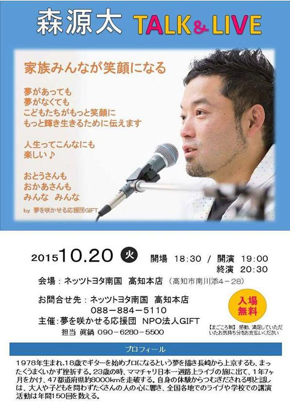 10月20日(火)森源太トーク&ライブ in 高知市