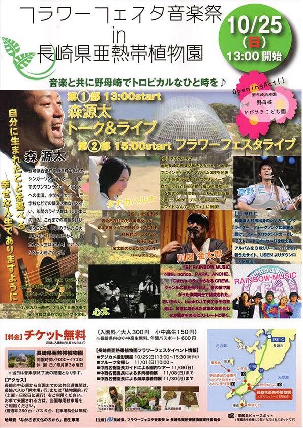 10月25日(日)森源太 長崎ライブ フラワーフェスタ音楽祭in長崎県亜熱帯植物園