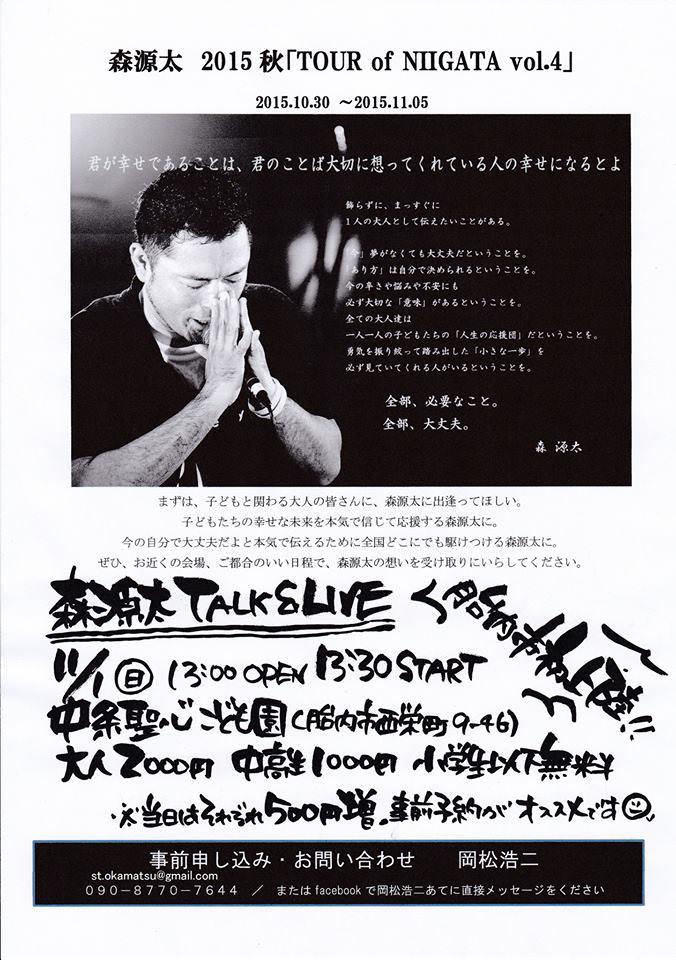 11月1日(日)森源太2015秋「TOUR of NIIGATA vol.4」in 胎内市