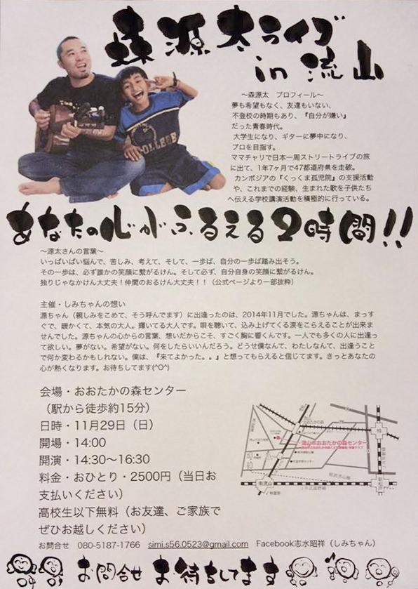 11月29日(日)流山市ライブ