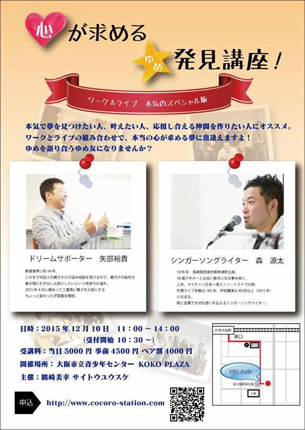 12月10日(土)森源太ライブ in 大阪 ※共演・ドリームサポーター矢部裕貴氏