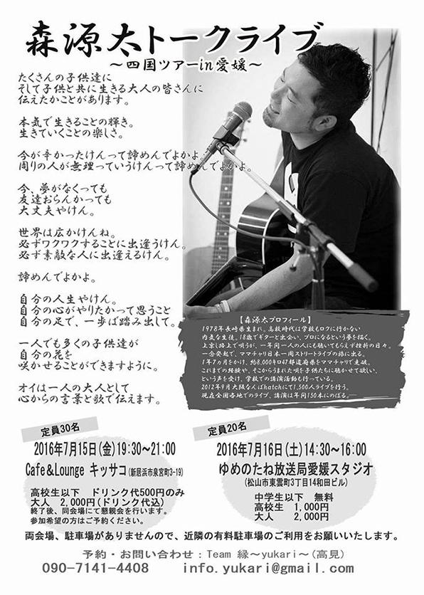 7月16日(土)森源太トーク&ライブ in 松山