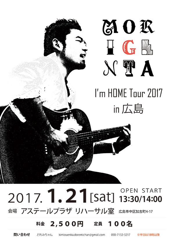 2017全国ツアー in 広島