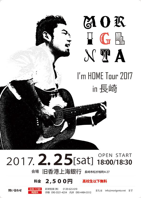 森源太全国ツアー2017 【I'm HOME-ただいま-】in 長崎